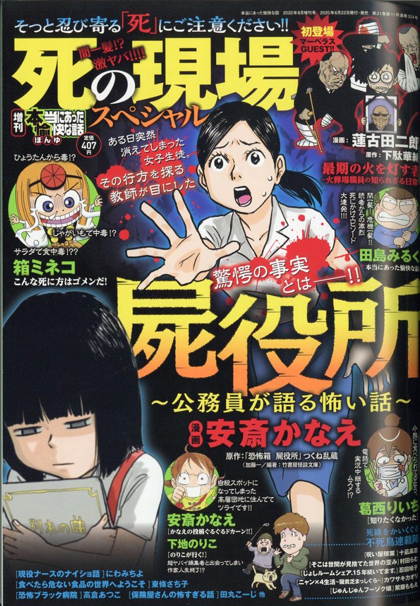 楽天ブックス: 増刊本当にあった愉快な話 死の現場スペシャル 2020年 ...