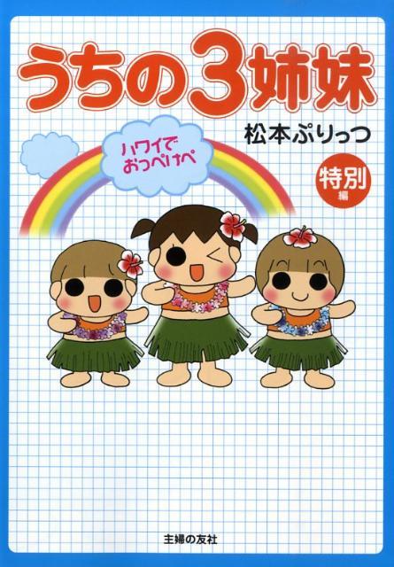 楽天ブックス: うちの3姉妹(特別編) - 松本ぷりっつ - 9784072650813 ...