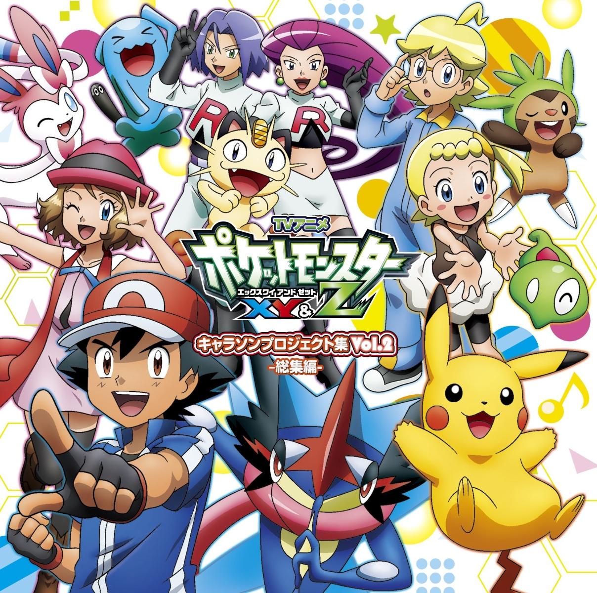 楽天ブックス: tvアニメ「ポケットモンスターxy&z」キャラソン