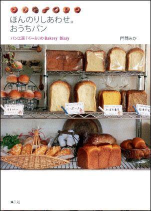 「ほんのりしあわせ。おうちパン」の画像検索結果