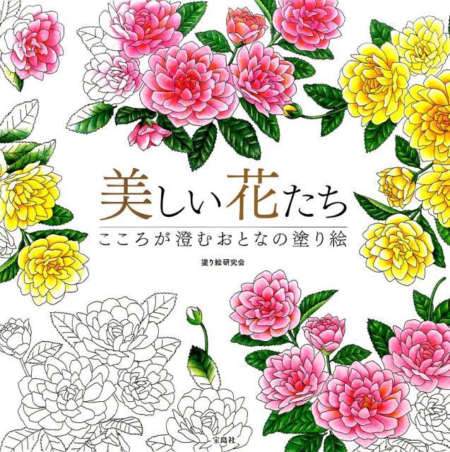 美しい花たちこころが澄むおとなの塗り絵[塗り絵研究会]