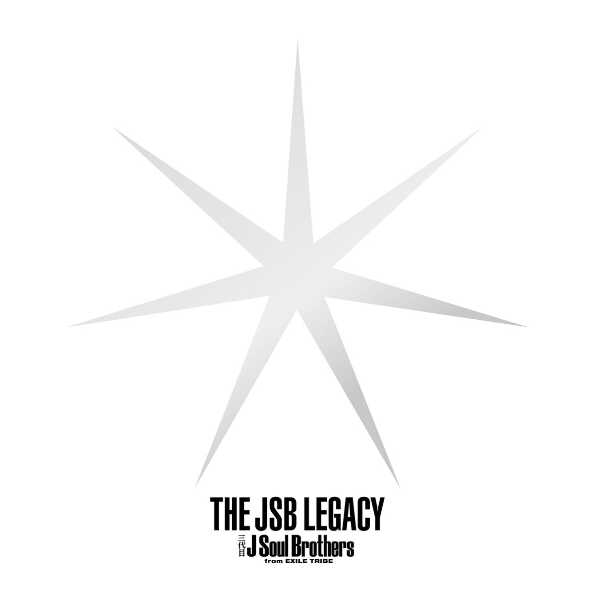 【B2ポスターカレンダー付】THEJSBLEGACY(通常盤)[三代目JSoulBrothersfromEXILETRIBE]