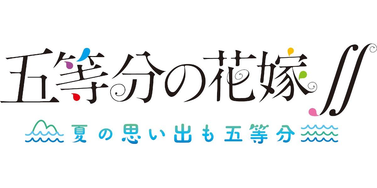 【予約】五等分の花嫁∬ 〜夏の思い出も五等分〜 限定版 Switch版