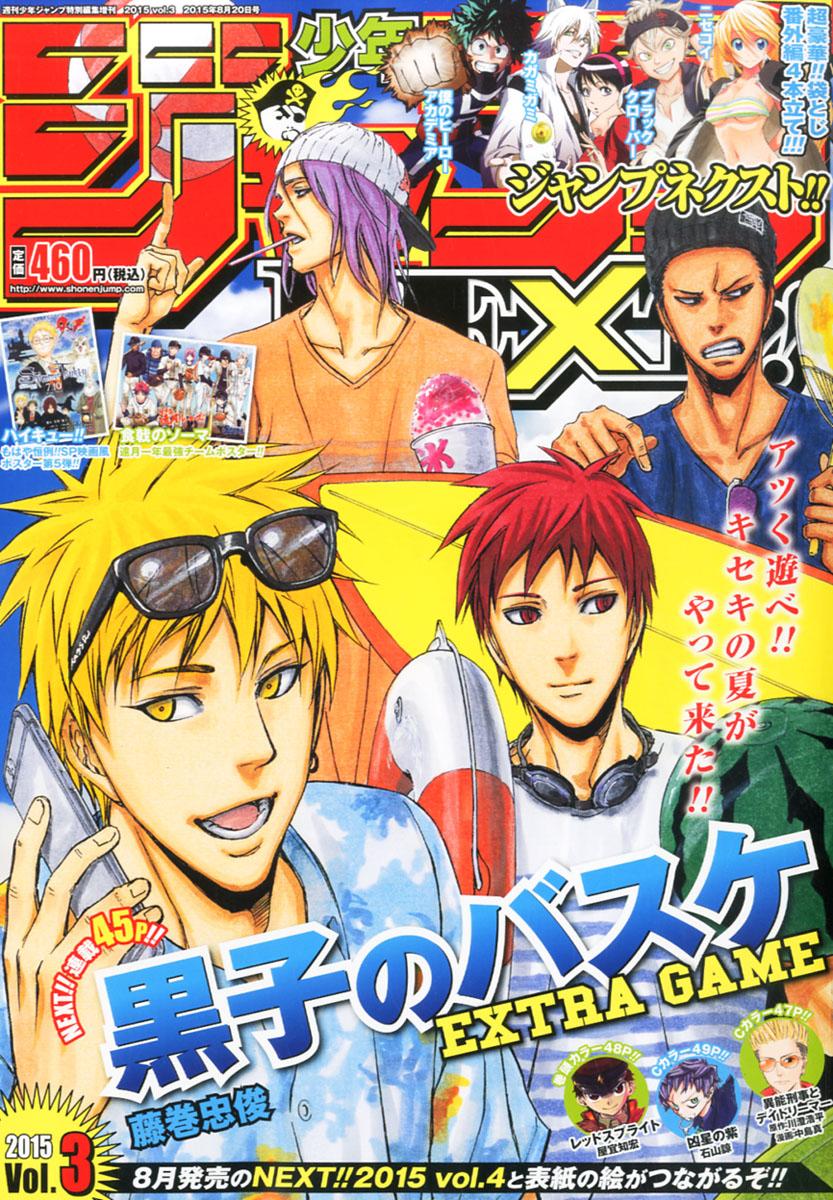 楽天ブックス: 少年ジャンプNEXT! (ネクスト) 2015 vol.3 2015年 8/20 ...
