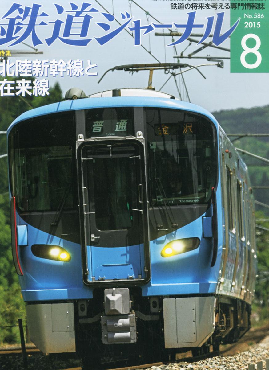 楽天ブックス: 鉄道ジャーナル 2015年 08月号 [雑誌] - 成美堂出版 ...