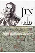JIN~仁~