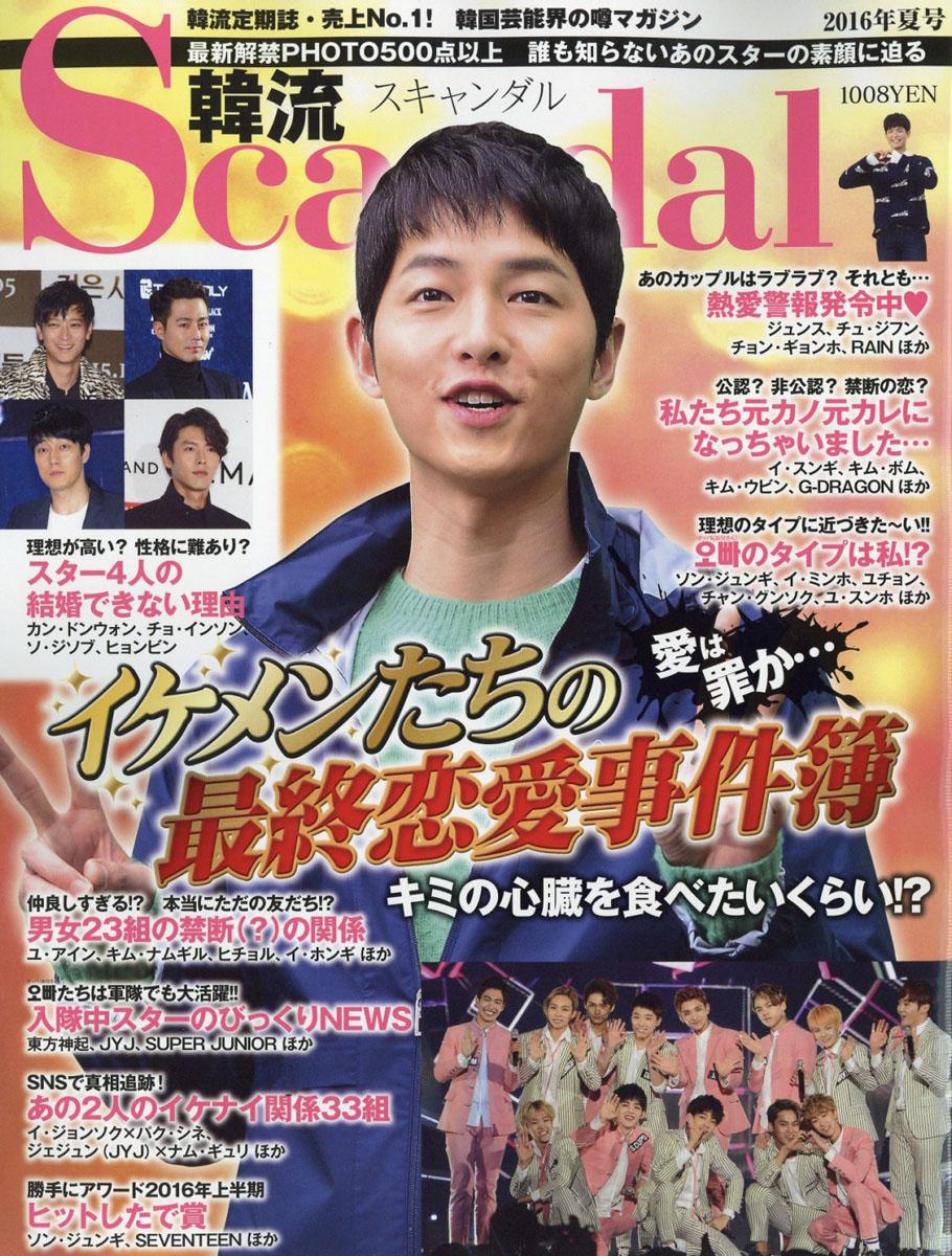 楽天ブックス 韓流scandal スキャンダル 2016年 08月号 雑誌