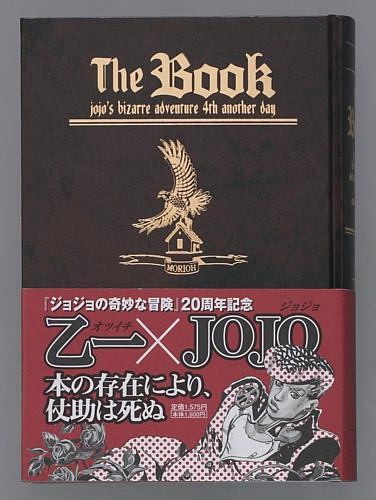 楽天ブックス: The book Jojo's bizarre adventure 4th an - 乙一 ...