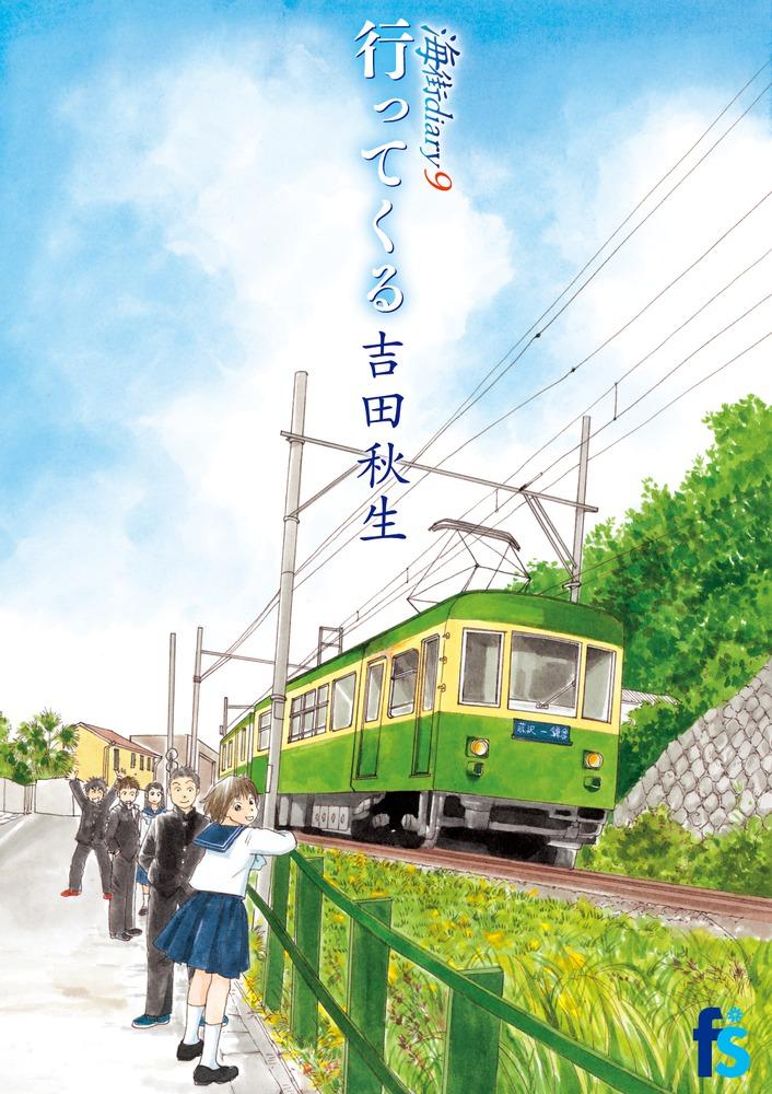 海街diary 9 行ってくる (flowers コミックス) [ 吉田 秋生 ]