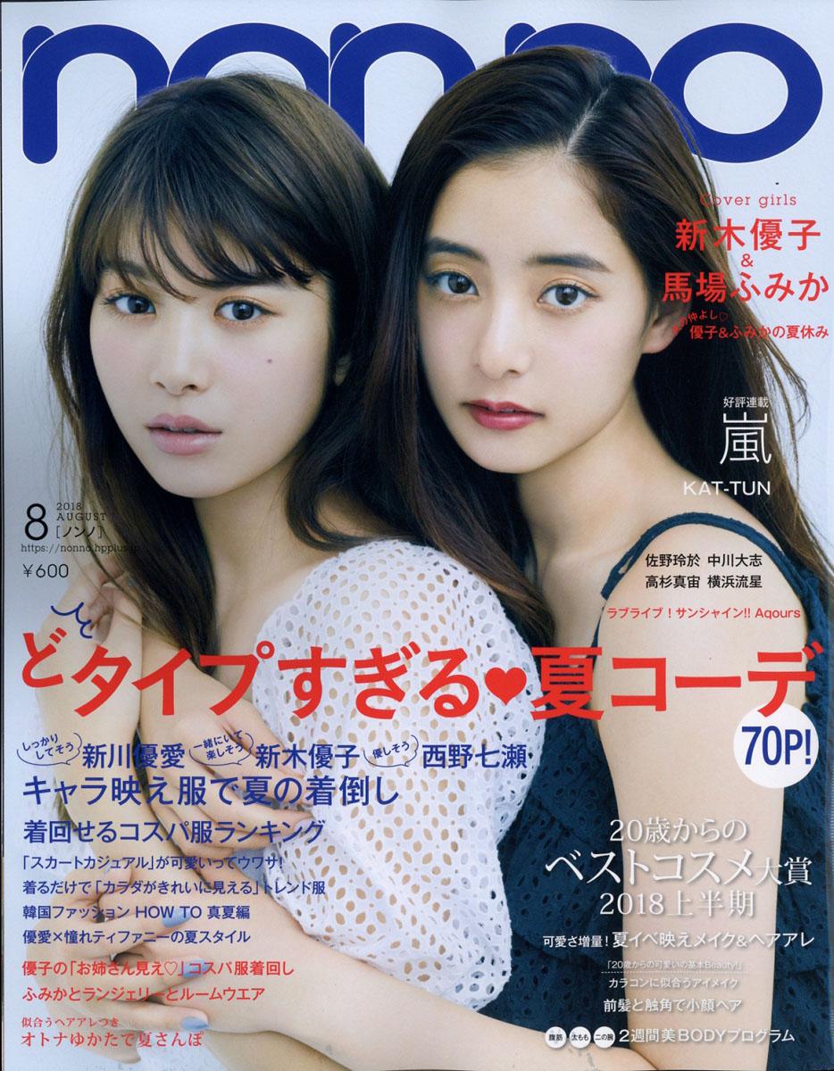 【悲報】若手女優の新木優子さん、自身初の握手会に来た3000人の動画を公開する