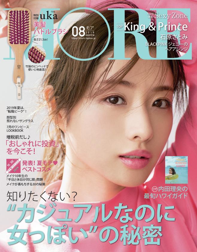 楽天ブックス: MORE (モア) 2019年 08月号 [雑誌] - 集英社 ...