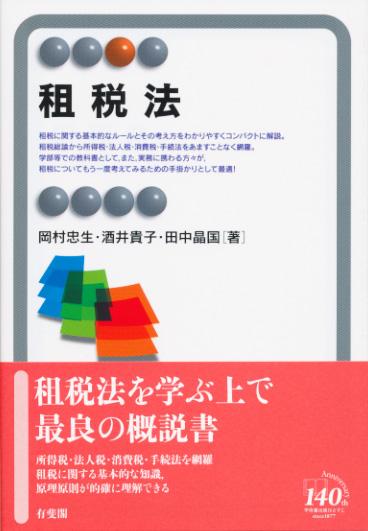 楽天ブックス: 租税法 - 岡村 忠生 - 9784641220942 : 本