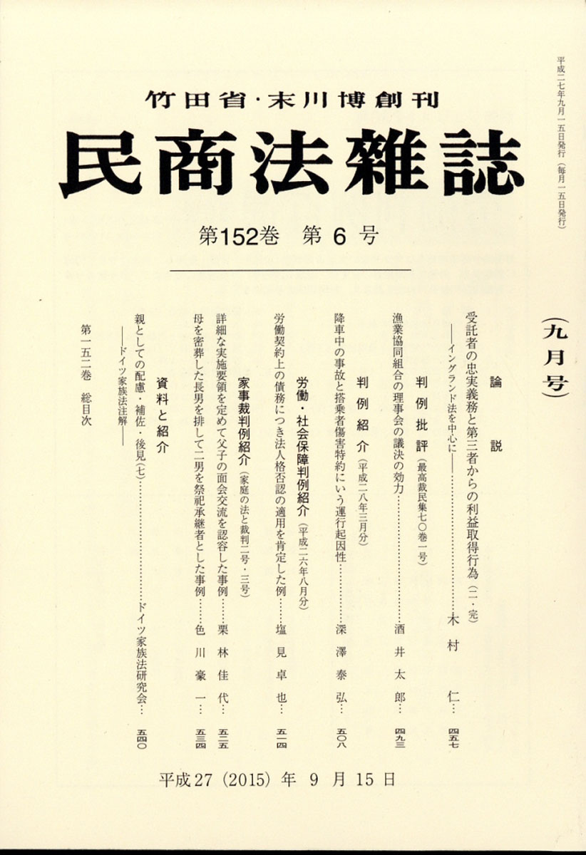 楽天ブックス: 民商法雑誌 2015年 09月号 [雑誌] - 有斐閣 ...