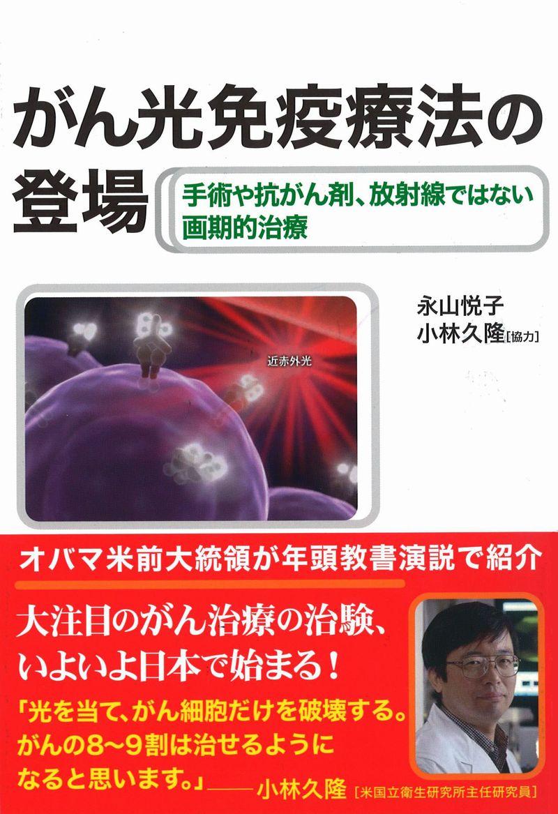 免疫 楽天 光 療法