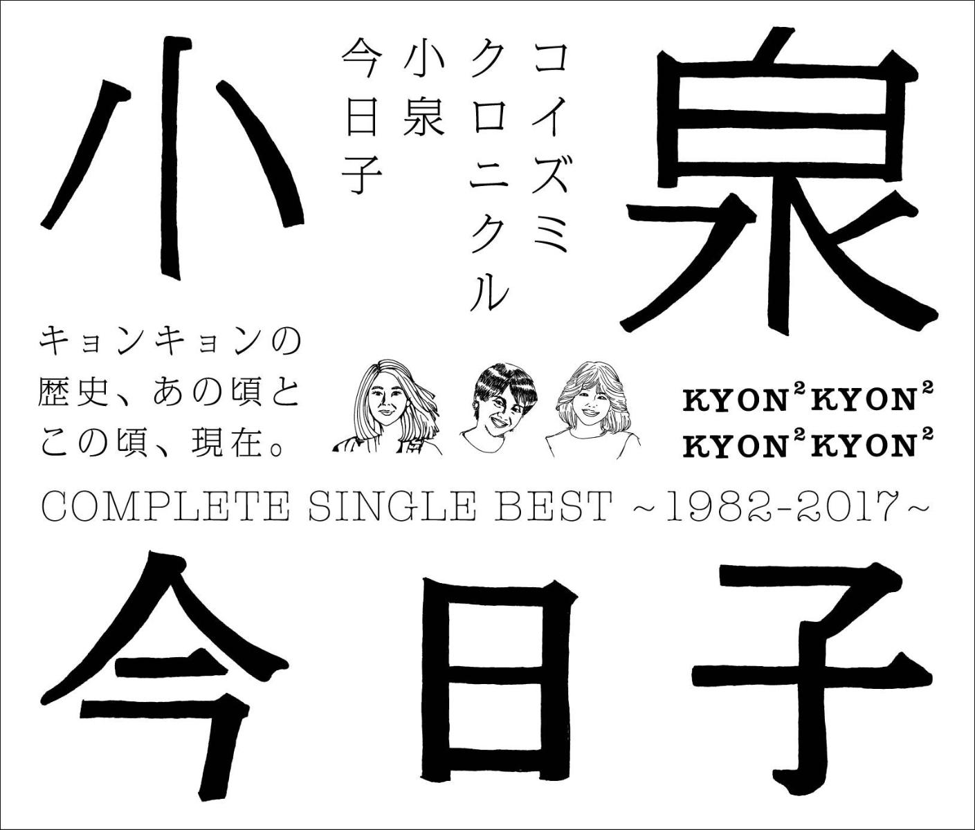 楽天ブックス: コイズミクロニクル~コンプリートシングル ...