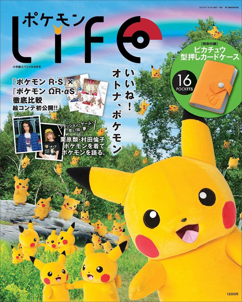 楽天ブックス: 小学館スペシャル ポケモン life 2015年 09月号 [雑誌