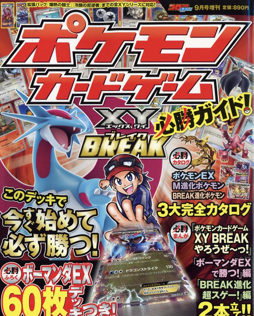 楽天ブックス: ポケモンカードゲームxy (エックスワイ) break