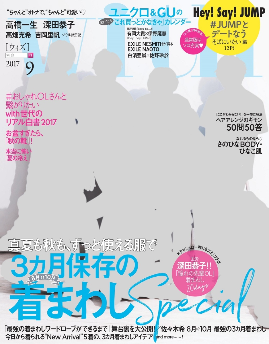 with(ウィズ)2017年09月号[雑誌]