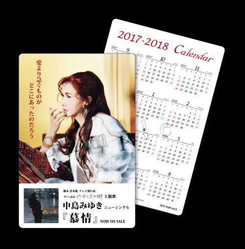 オリジナル・ポケットカレンダー