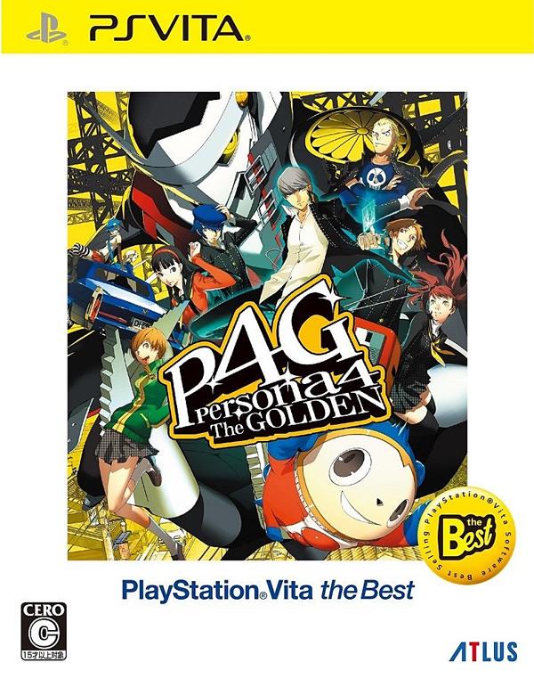 ペルソナ4 ザ・ゴールデン PlayStation Vita the Best【楽天ブックス】