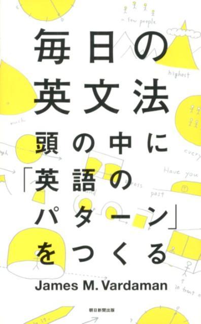 楽天ブックス: 毎日の英文法 - 頭の中に「英語のパターン」をつくる ...