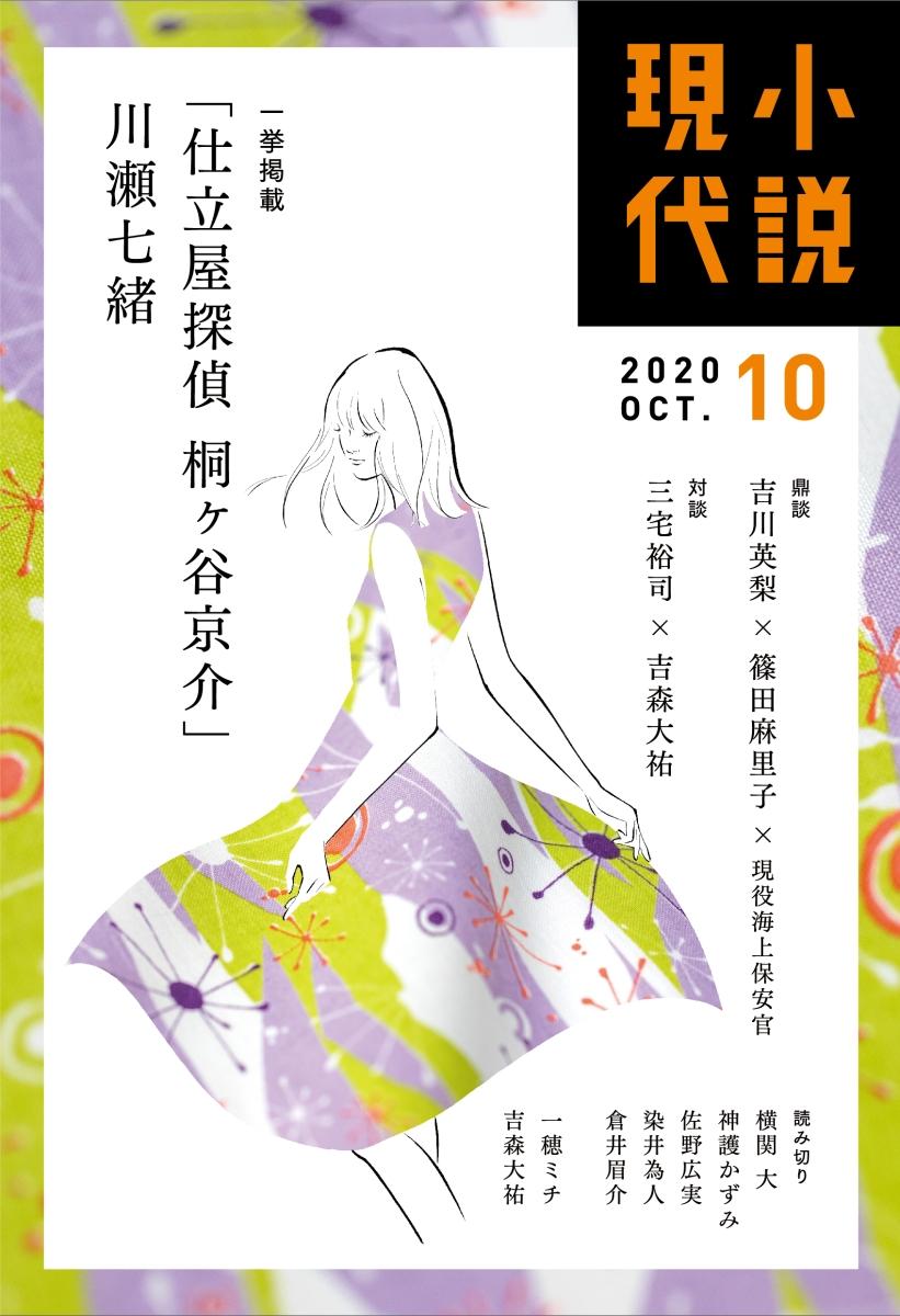楽天ブックス: 小説現代 2020年 10月号 [雑誌] - 講談社 ...