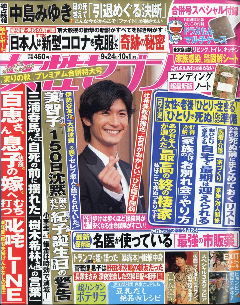 号 女性 セブン 最新 週刊女性セブンの最新号【2021年6/10号 (発売日2021年05月28日)】