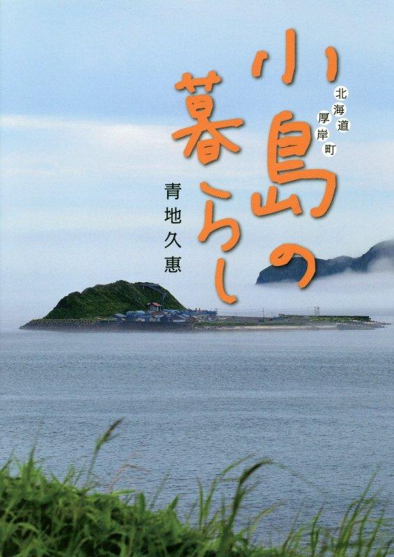 楽天ブックス: 小島の暮らし - 北海道厚岸町 - 青地久恵 ...