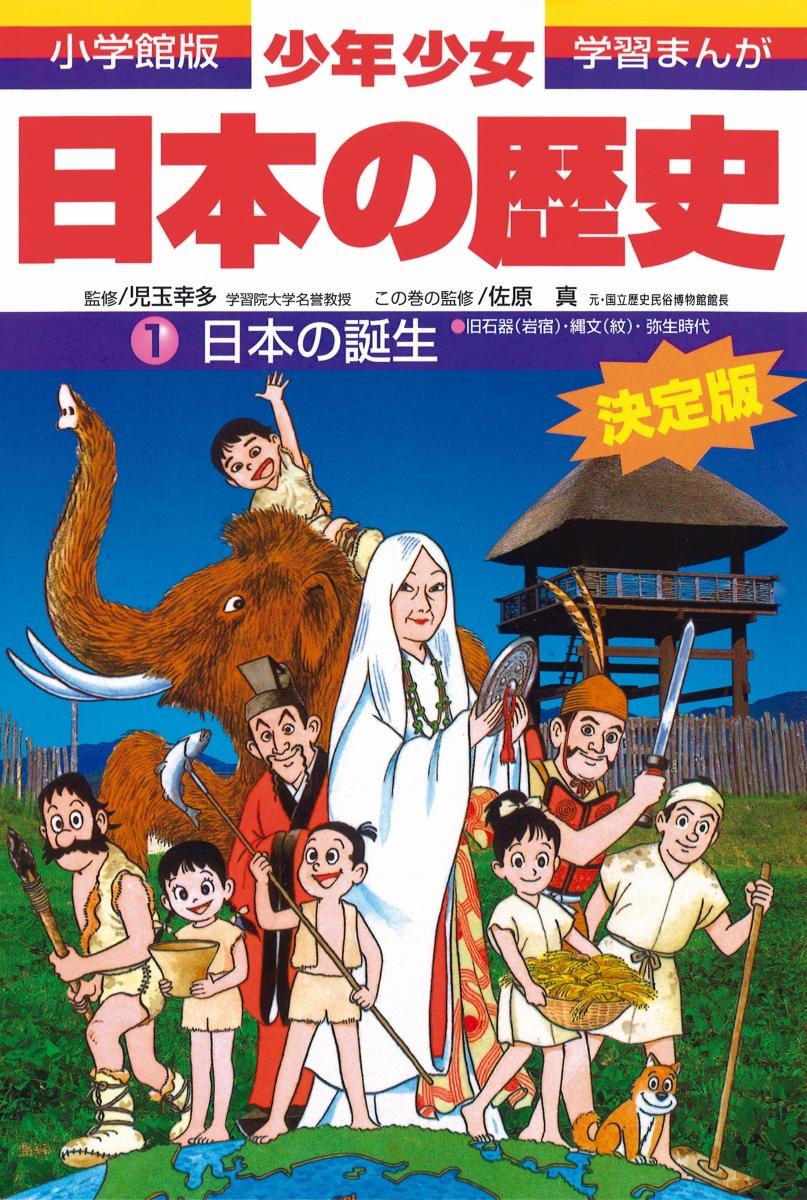 学習まんが少年少女 日本の歴史