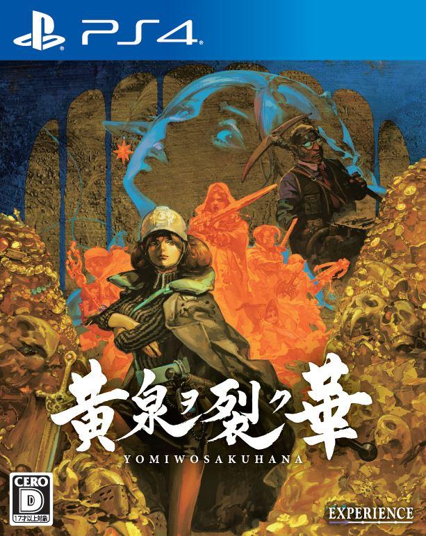 【予約】黄泉ヲ裂ク華 PS4版