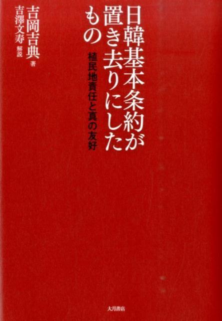 楽天ブックス: 日韓基本条約が置...