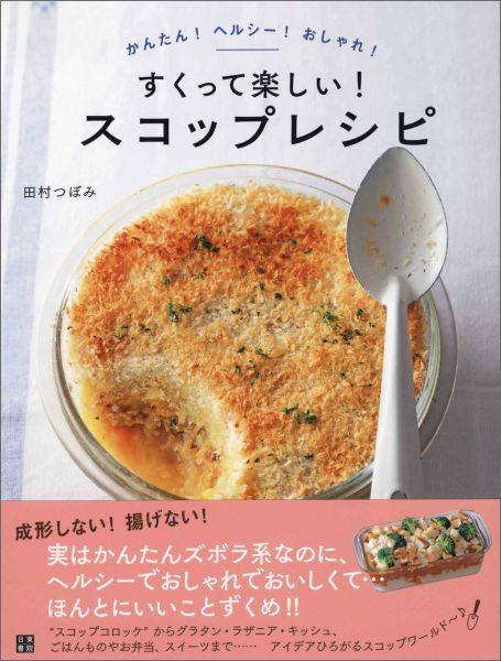 スコップレシピ(仮)[田村つぼみ]