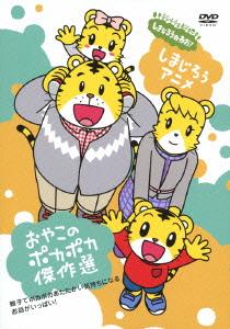 楽天ブックス: しまじろうのわお! しまじろうアニメ おやこのポカポカ ...