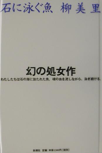 柳 小説 石