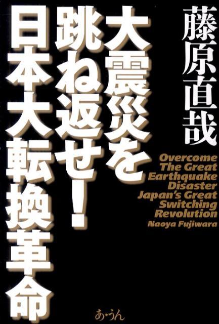 楽天ブックス: 大震災を跳ね返せ!日本大転換革命 - 藤原直哉 ...