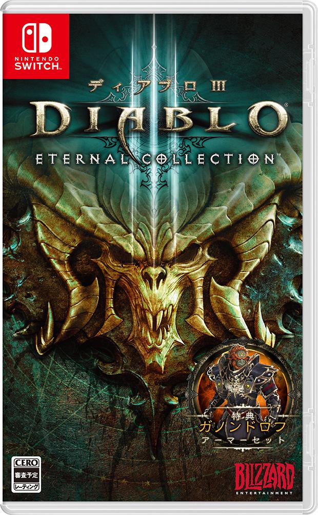 446999c2b36c 楽天ブックス: ディアブロ III エターナルコレクション - Nintendo ...