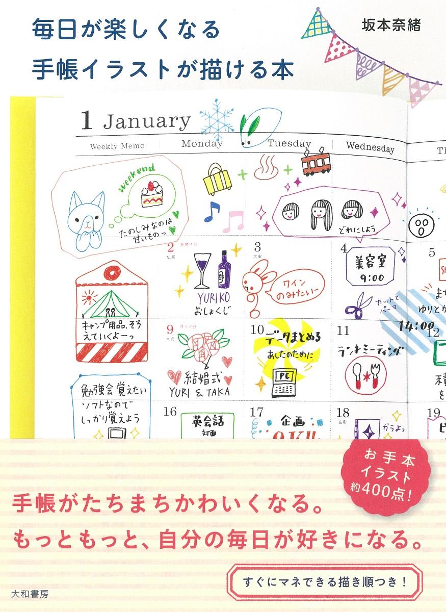 楽天ブックス: 毎日が楽しくなる手帳イラストが描ける本 - 坂本奈緒