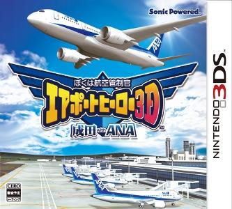 ぼくは航空管制官 エアポートヒーロー 成田 with ANA