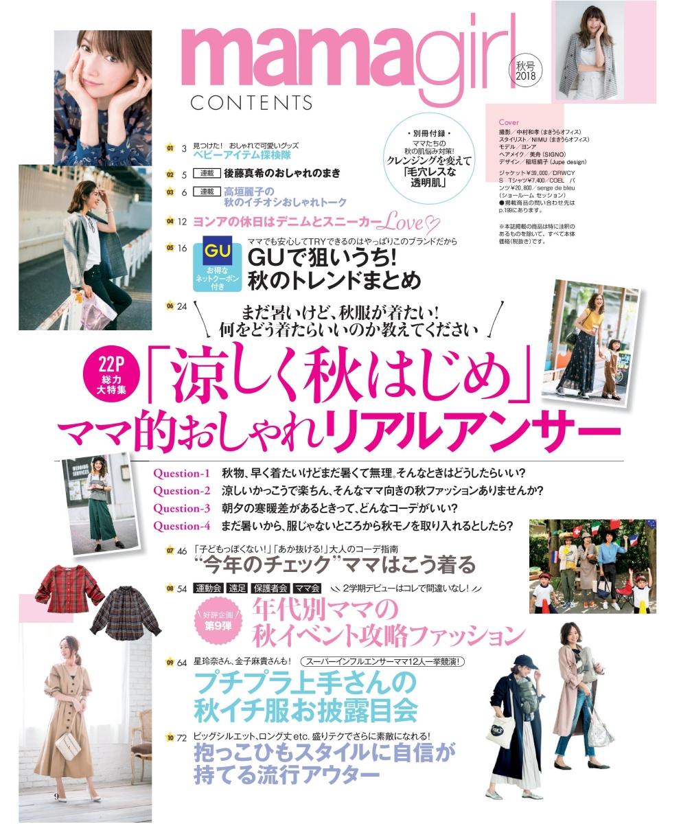 e4ca1417d3be1 楽天ブックス  mamagirl (ママガール) 2018年 10月号  雑誌  - エムオン ...