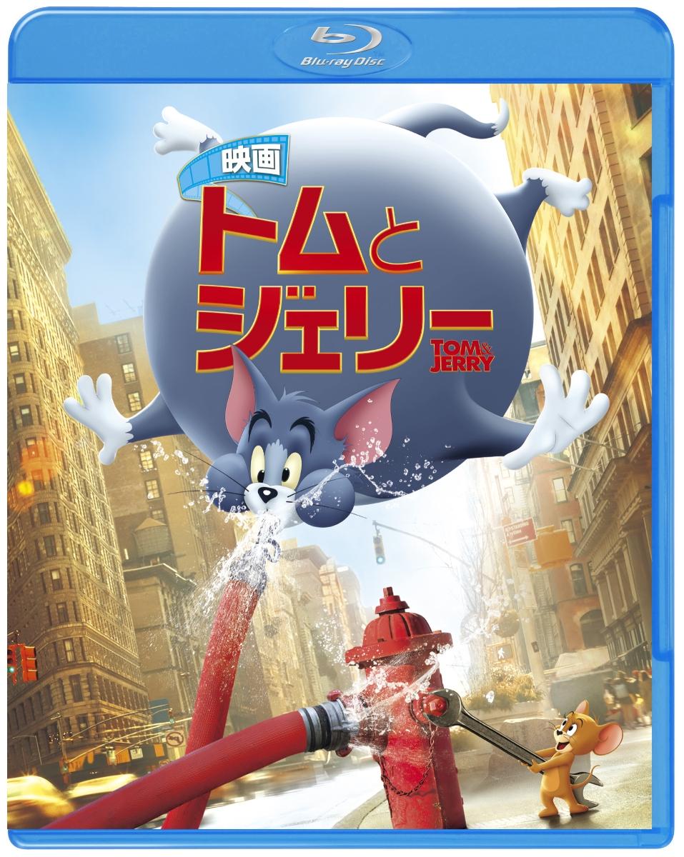 予約開始!映画『 トムとジェリー』 Blu-ray&DVDセット