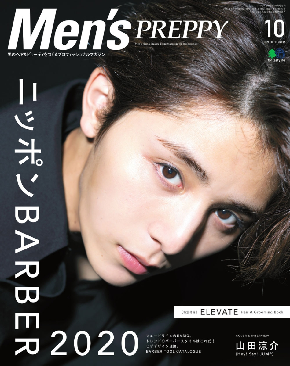 Men\u0027s PREPPY メンズプレッピー 19年10月号 [雑誌] COVER\u0026INTERVIEW山田涼介 Hey! Say! JUMP エイ出版社