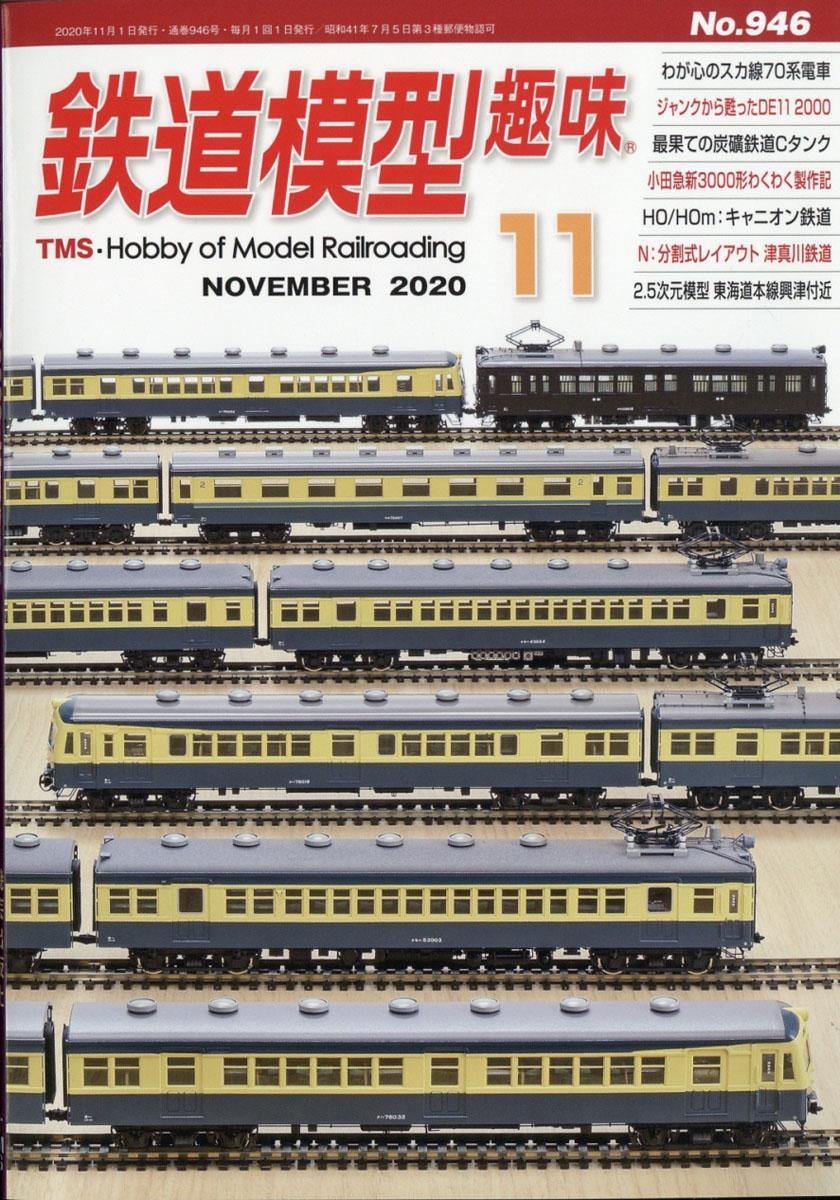 模型 趣味 鉄道