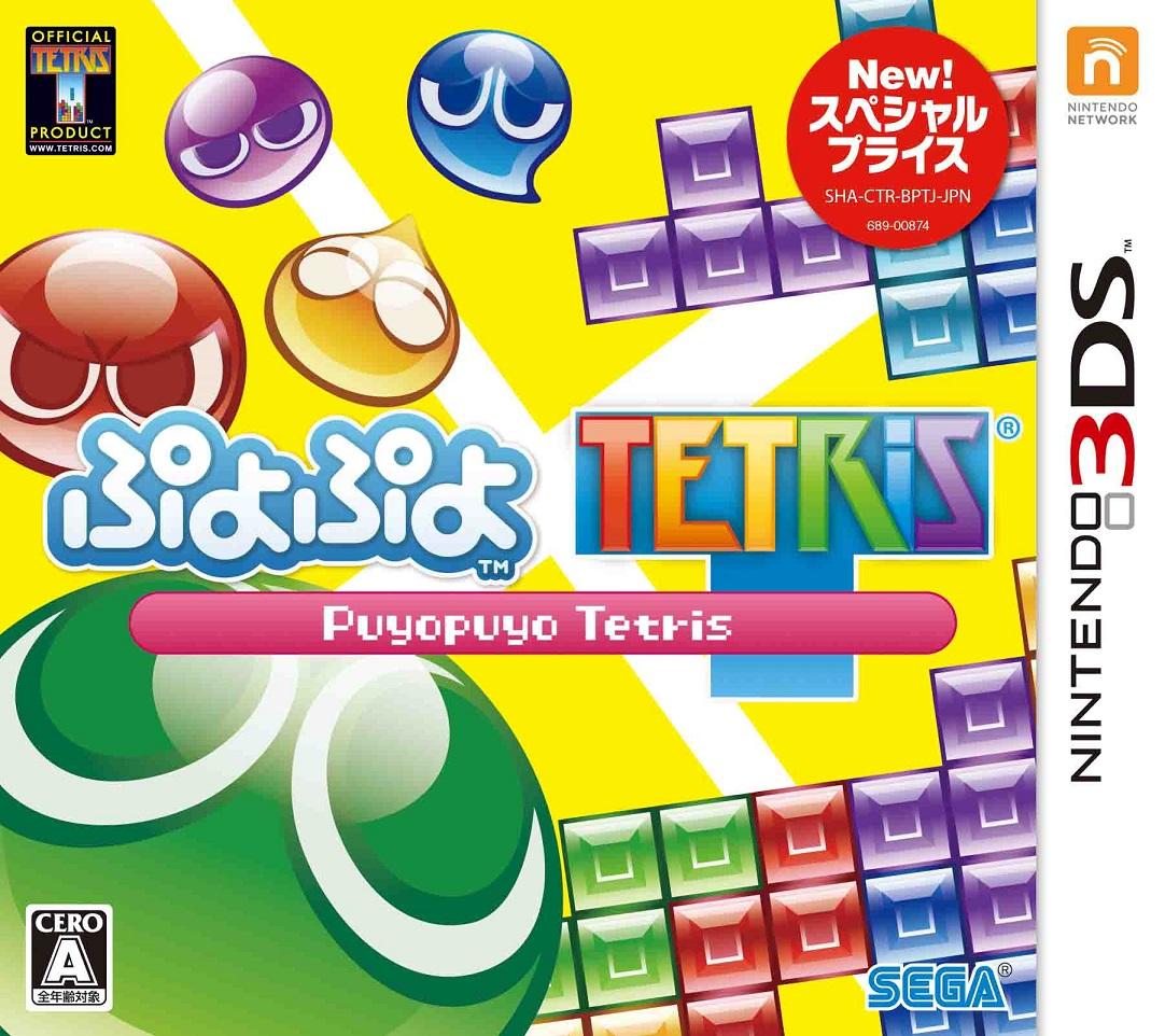 ぷよぷよテトリス スペシャルプライス 3DS版