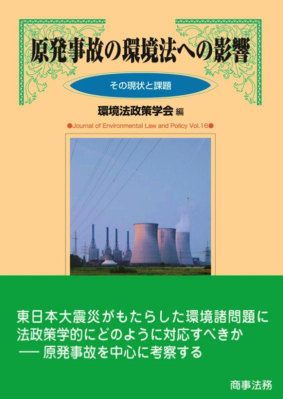 楽天ブックス: 原発事故の環境法への影響 - その現状と課題 ...