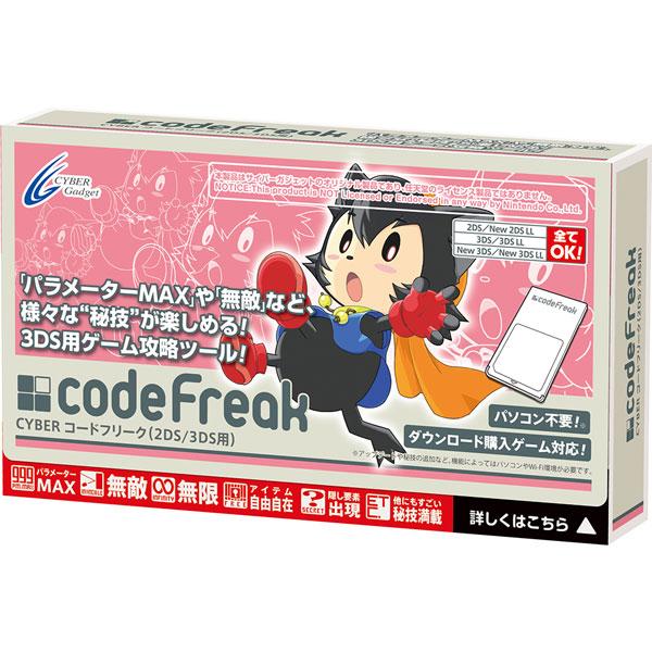 【ゲーム攻略】 CYBER コードフリーク ( 2DS / 3DS 用)【楽天ブックス】