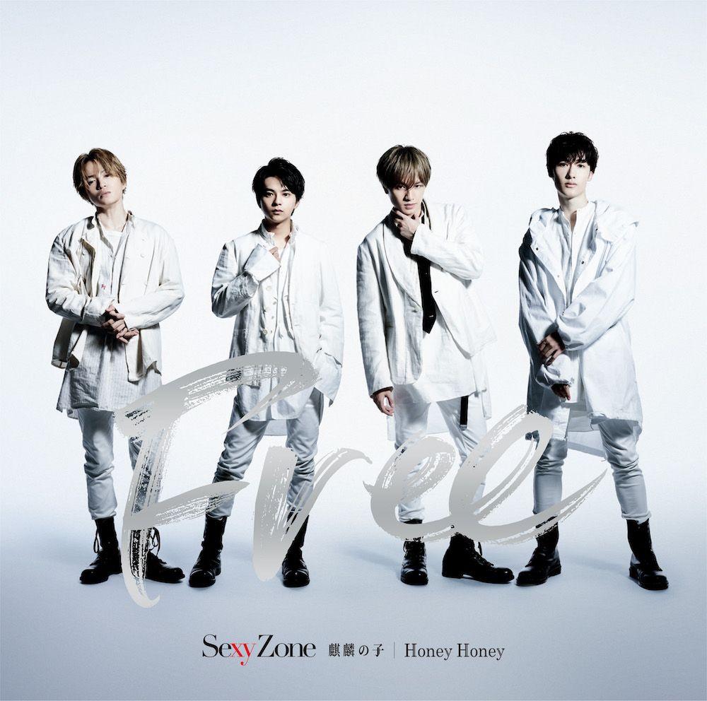 Sexy Zone 麒麟の子 / Honey Honey (初回限定盤A CD+DVD)