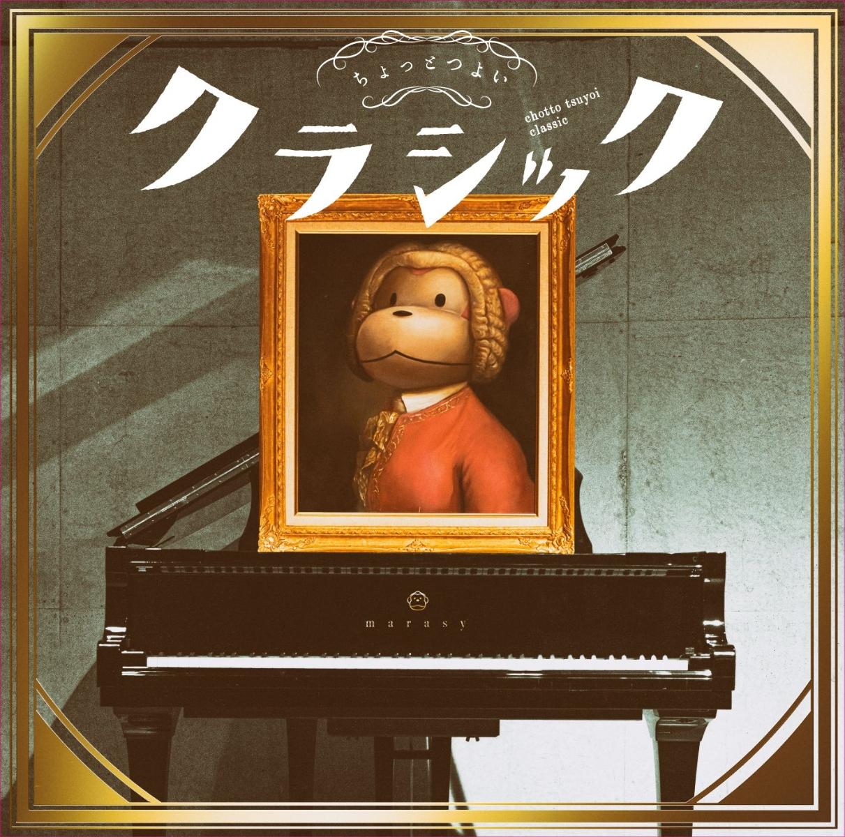 まらしぃ/marasy ちょっとつよいクラシック (初回限定盤 CD+DVD)