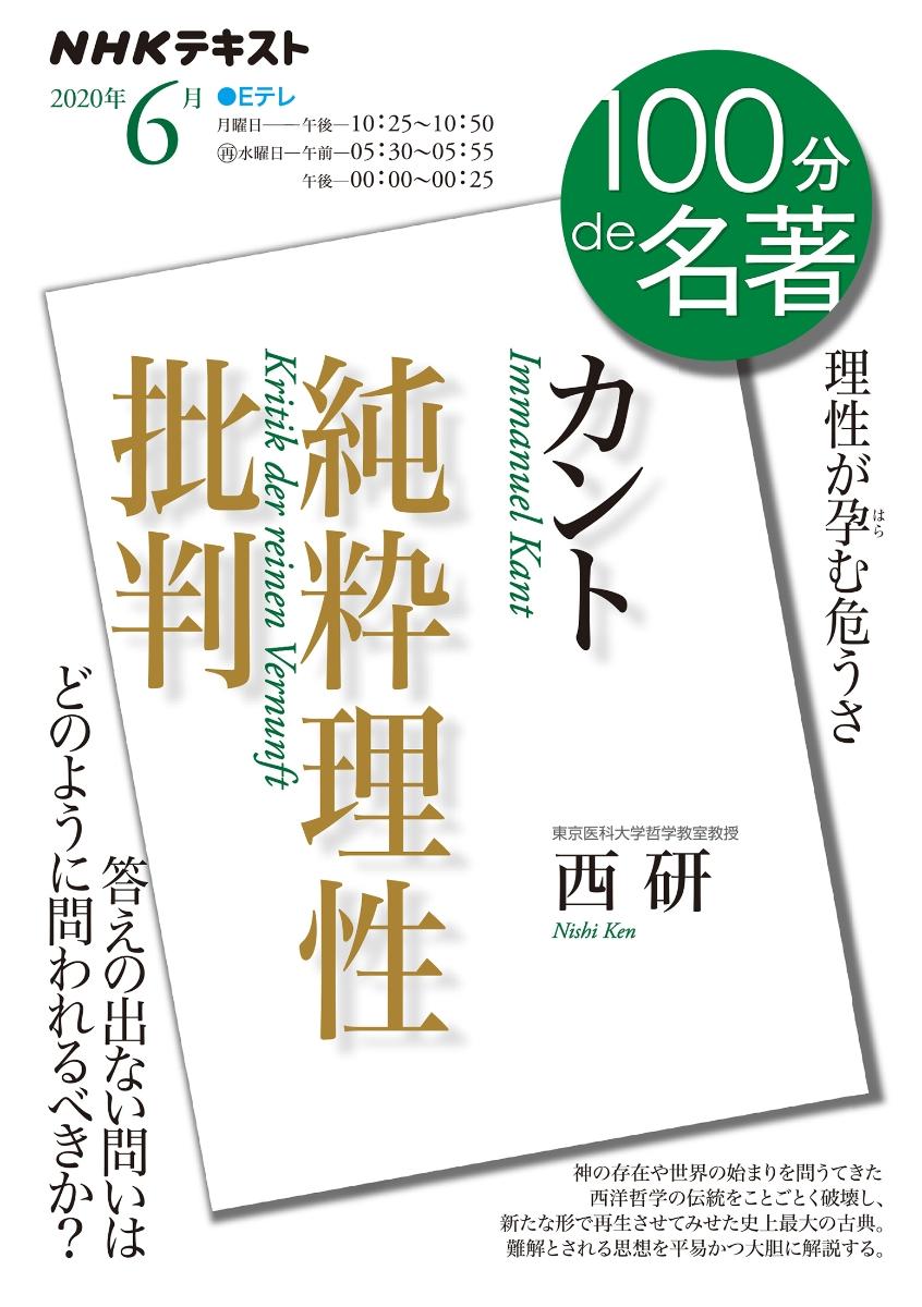 楽天ブックス: カント『純粋理性批判』 2020年6月 - 西 研 ...