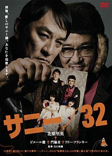 楽天ブックス: サニー/32 - 白石和彌 - 北原里英 - 4988101201150 : DVD