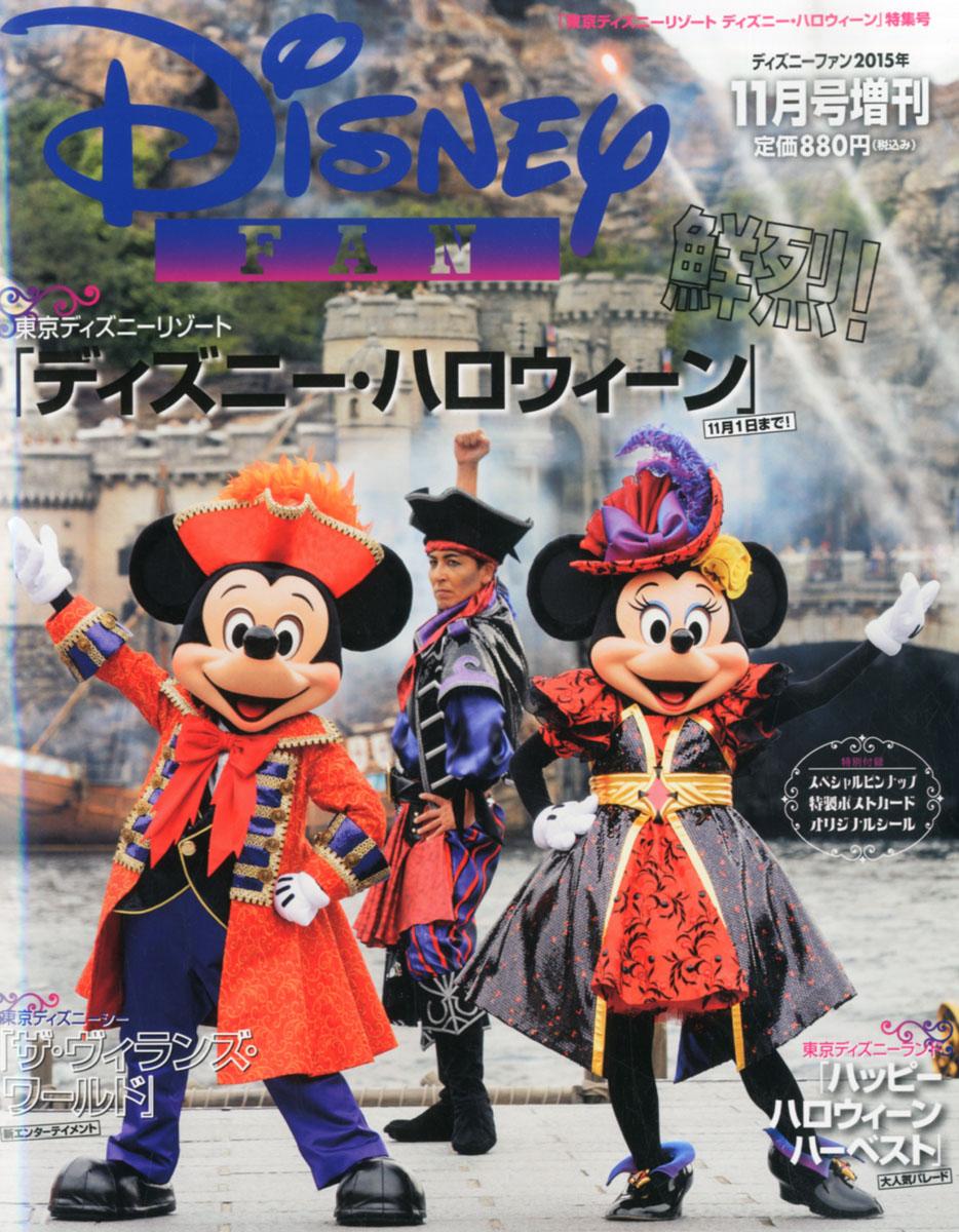 楽天ブックス: disney fan 増刊 「東京ディズニーリゾート」ディズニー